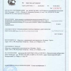 сертификат соответствия ПГ